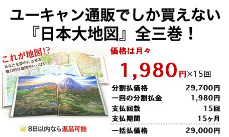 大日本大地図